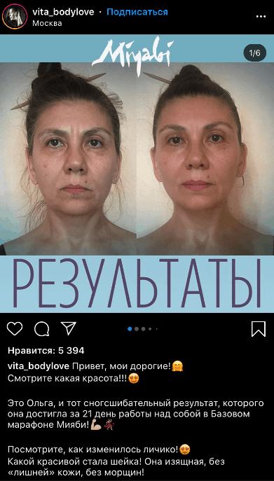 Результаты до и после в продающем посте в Инстаграм