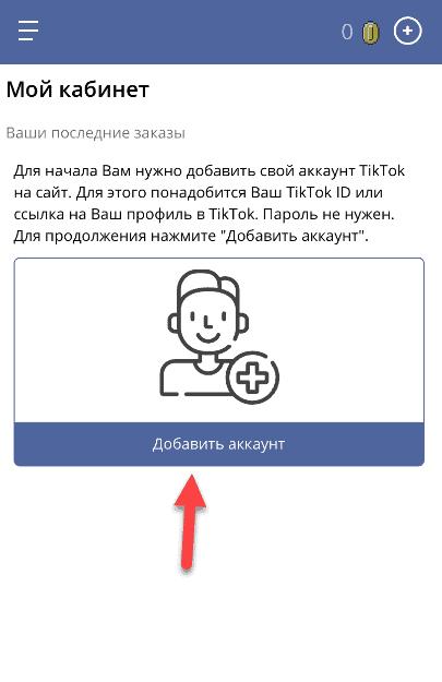 Добавить профиль TikTok в сервис TTFree
