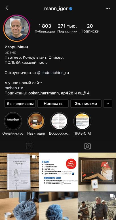 Игорь Манн в Instagram