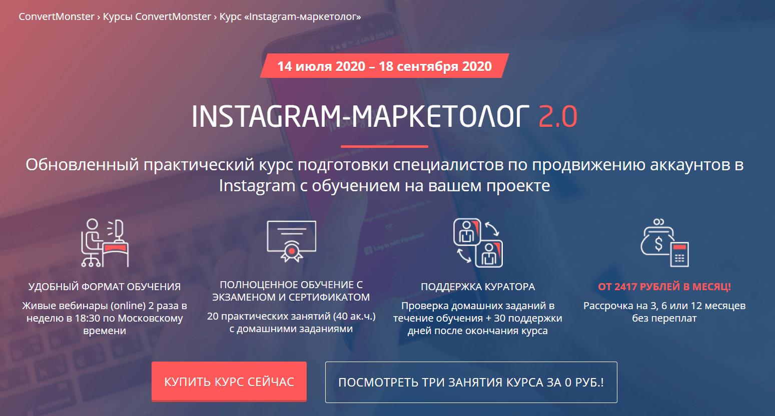 Instagram-маркетолог от ConvertMonster