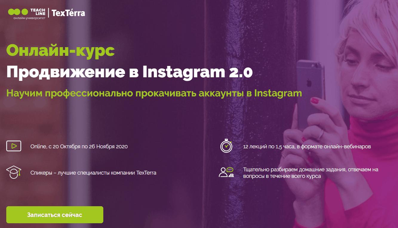 Продвижение в Instagram 2.0 от TeachLine