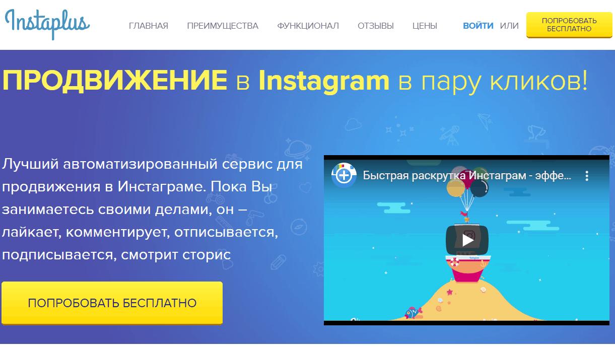 Instaplus.me для сбора ЦА в Инстаграме