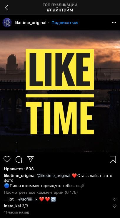 Лайк-тайм в Instagram