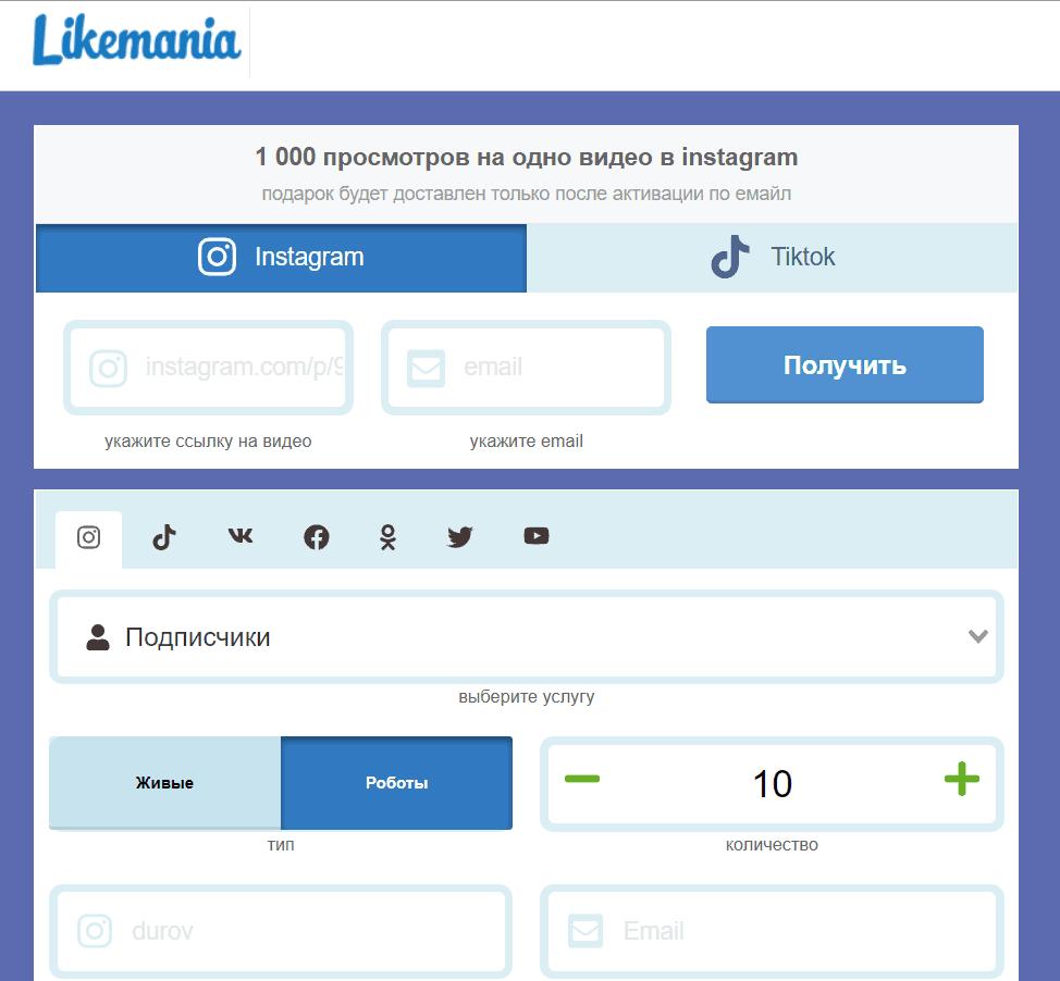 Накрутка подписчиков в Инстагарм в Likemania