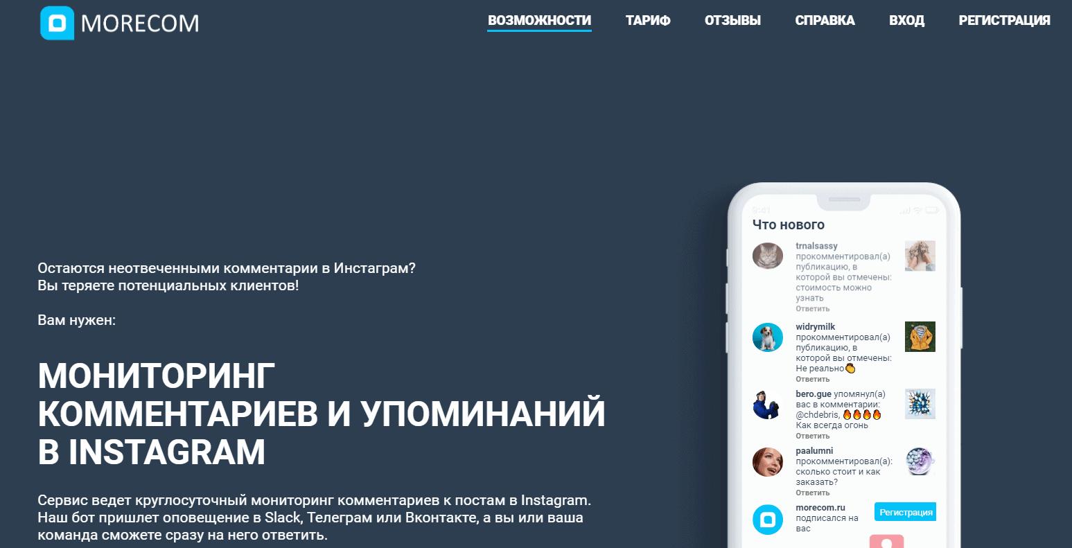 Morecom — мониторинг комментариев в Инстаграм