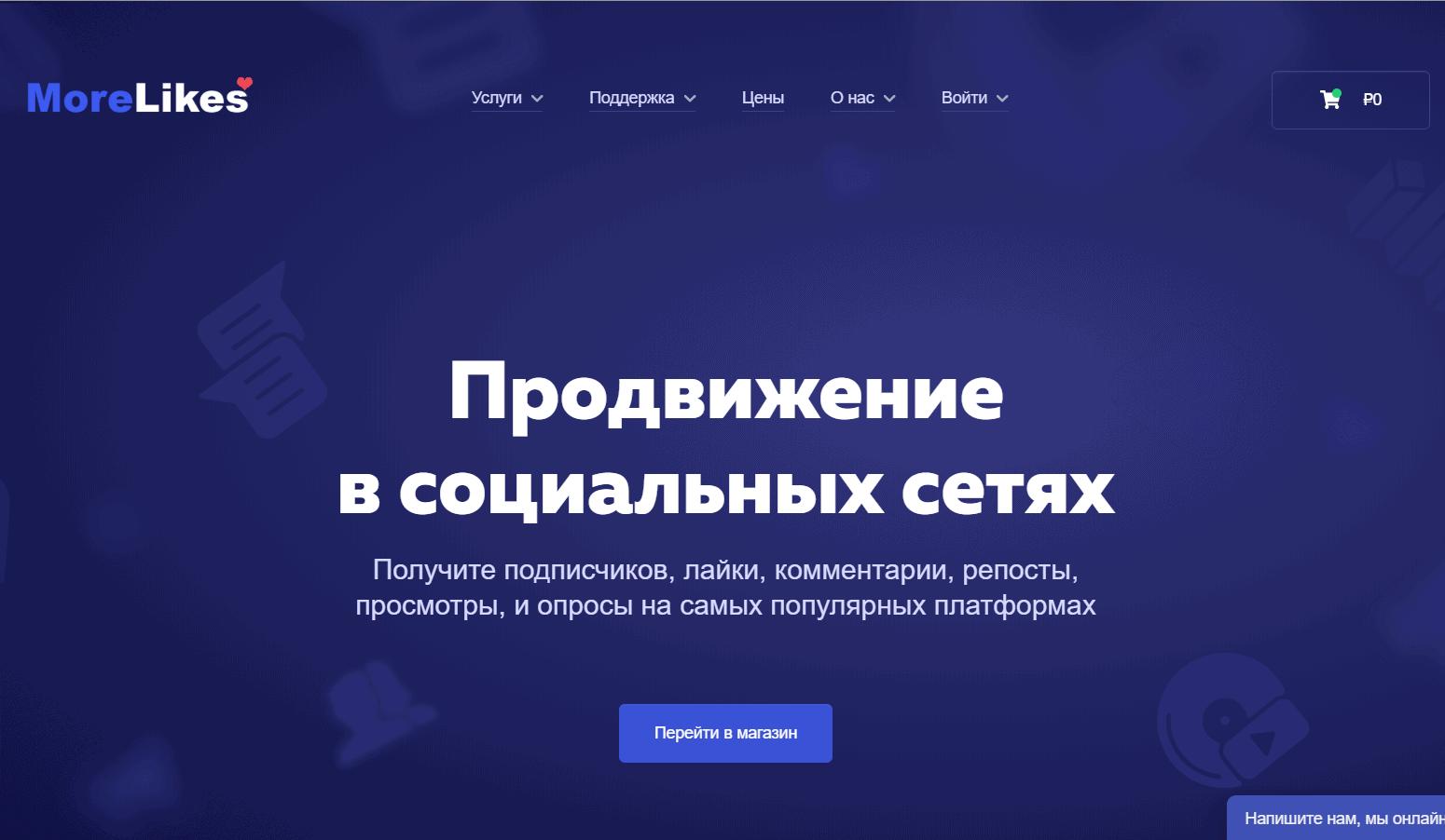 Онлайн-сервис MoreLikes
