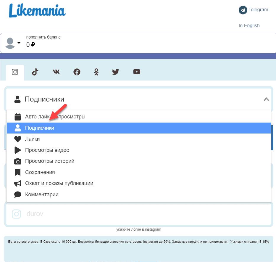 Накрутка подписчиков в Инстаграм через Лайкманию