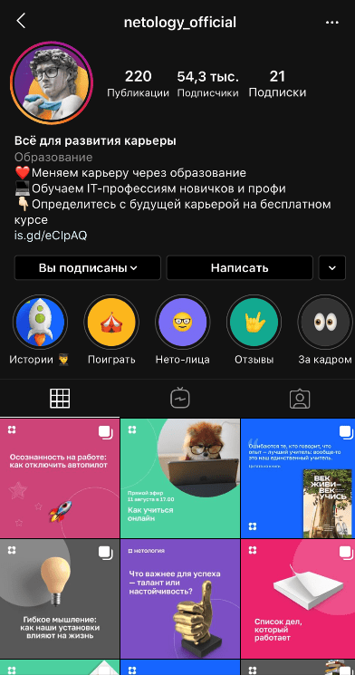 Аккаунт Нетологии в Instagram