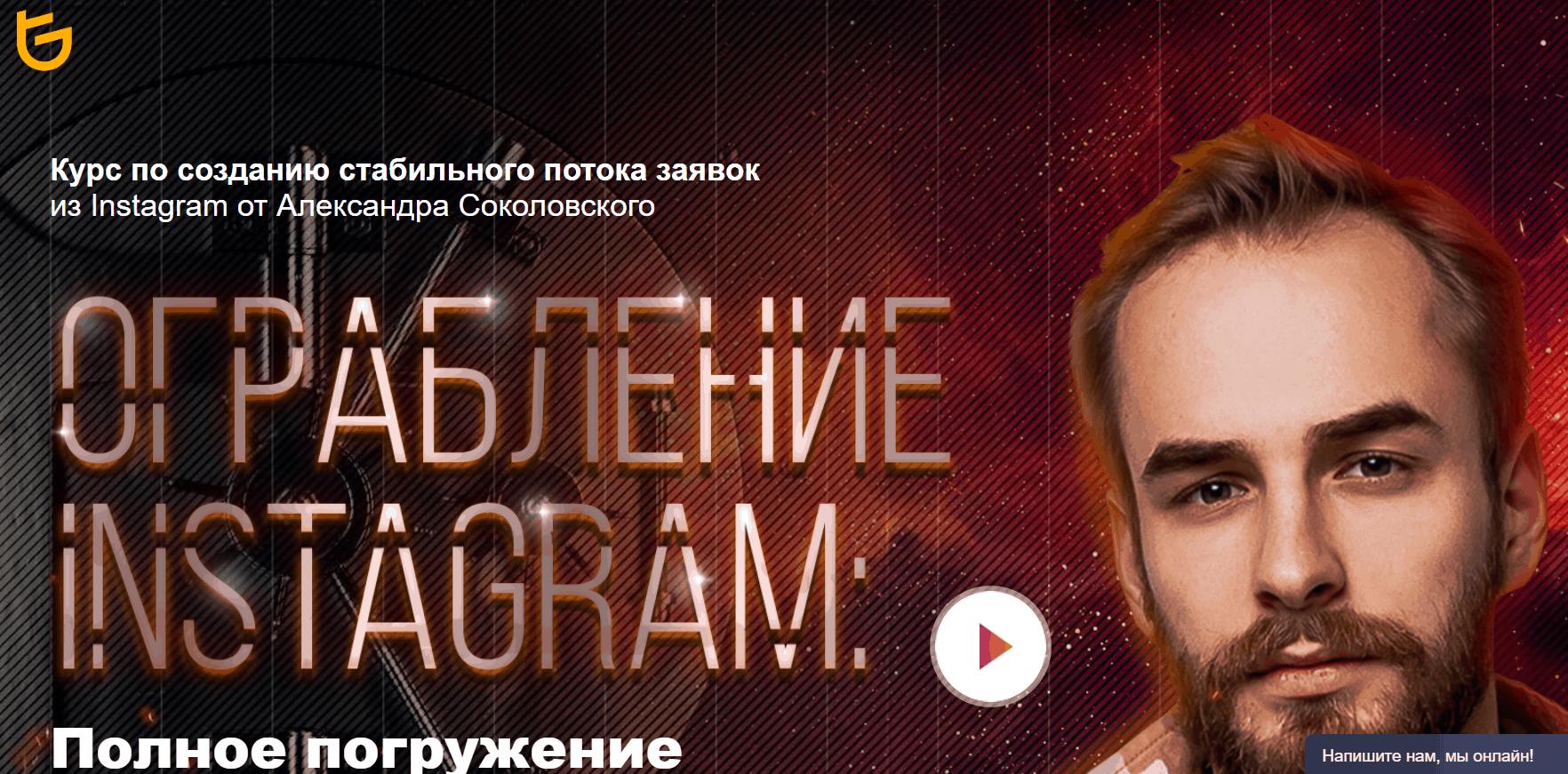 Ограбление Инстаграм от Александра Соколовского