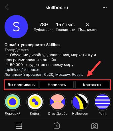 Кнопки в Инстаграм на примере аккаунта Skillbox