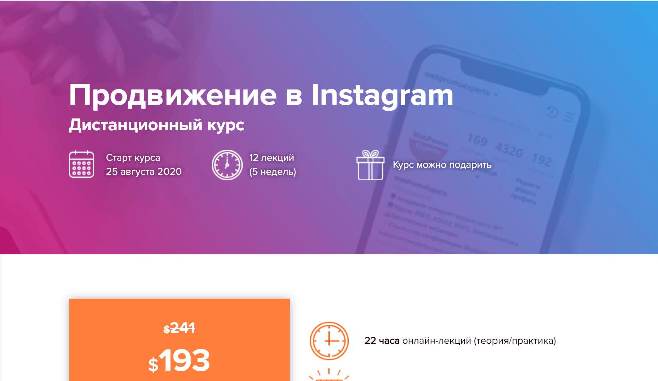 Продвижение в Instagram от WebPromoExperts