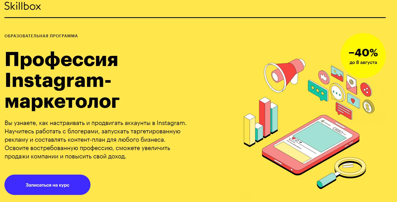 Профессия Instagra-маркетолог от Skillbox