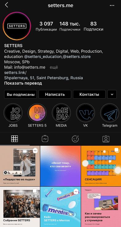 Аккаунт SETTERS в Instagram