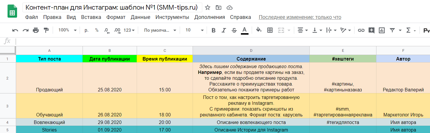 Шаблон для контент-плана в Инстаграм