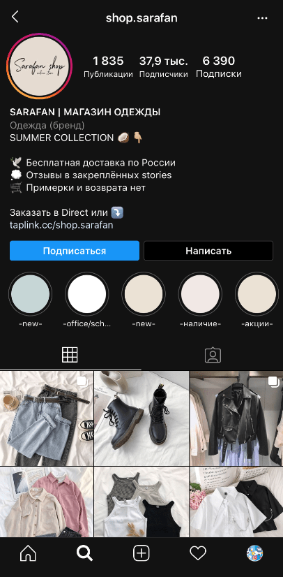 Интернет-магазин SARAFAN в Инстаграм