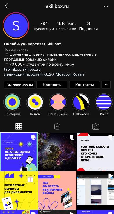 Аккаунт Skillbox в Instagram