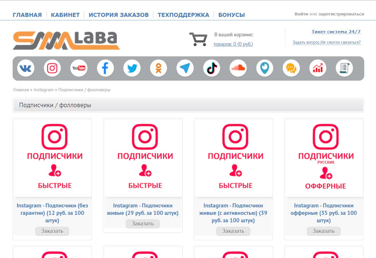 Сайт SMMLaba