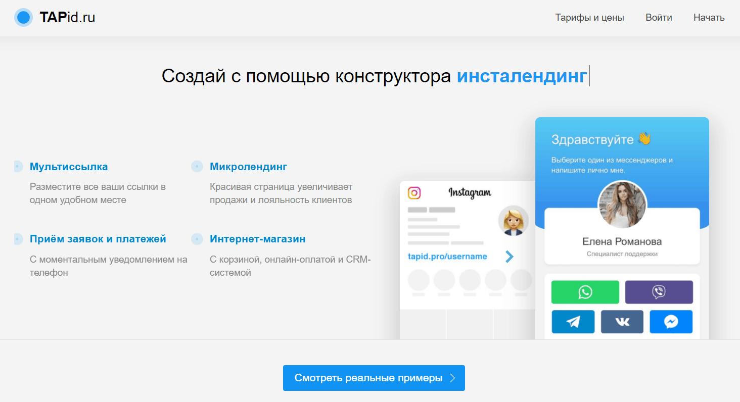 Онлайн-инструмент TAPid