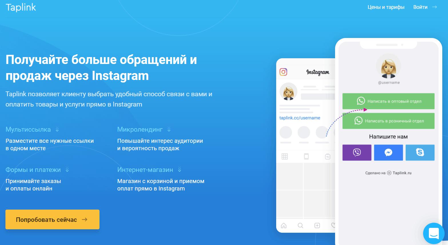 Онлайн-сервис Таплинк