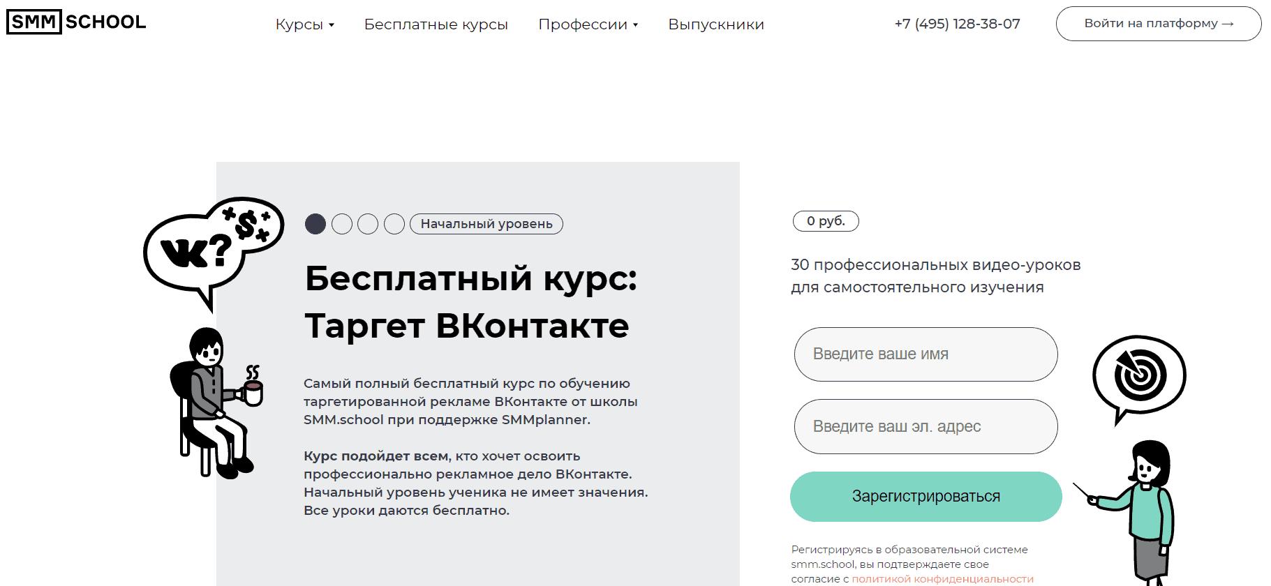 Таргет Вконтакте от SMM.School