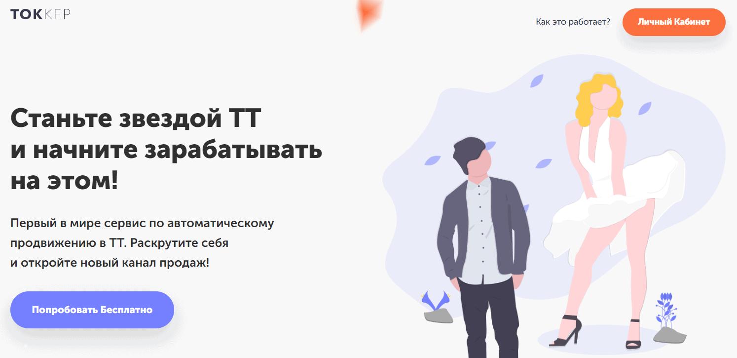 Токкер — онлайн-сервис раскрутки в ТикТок