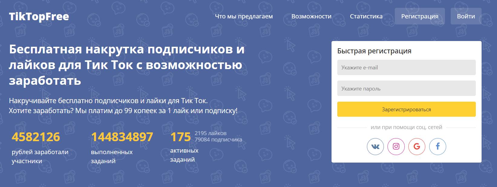 Накрутка лайков в TikTopFree