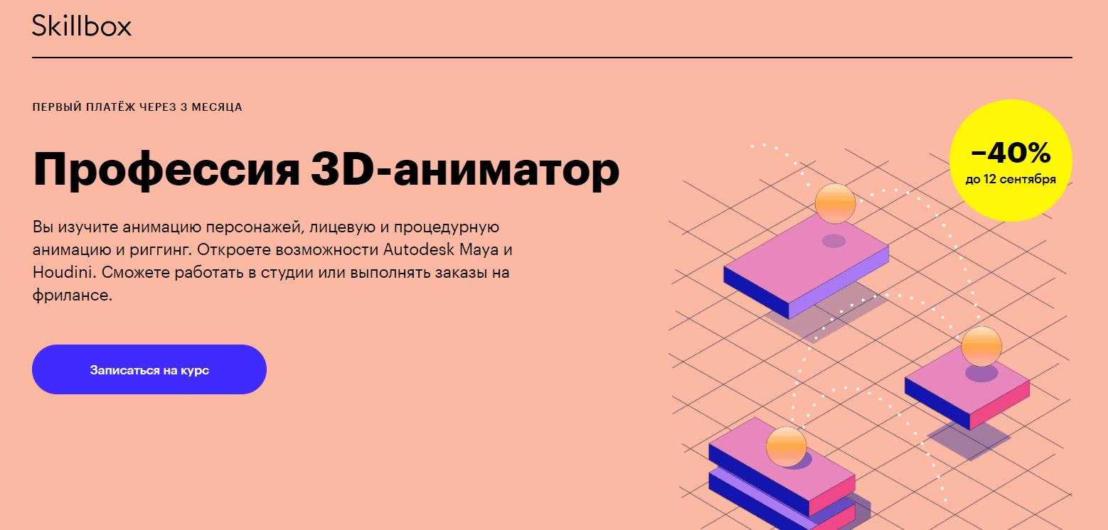 3D-аниматор Skillbox