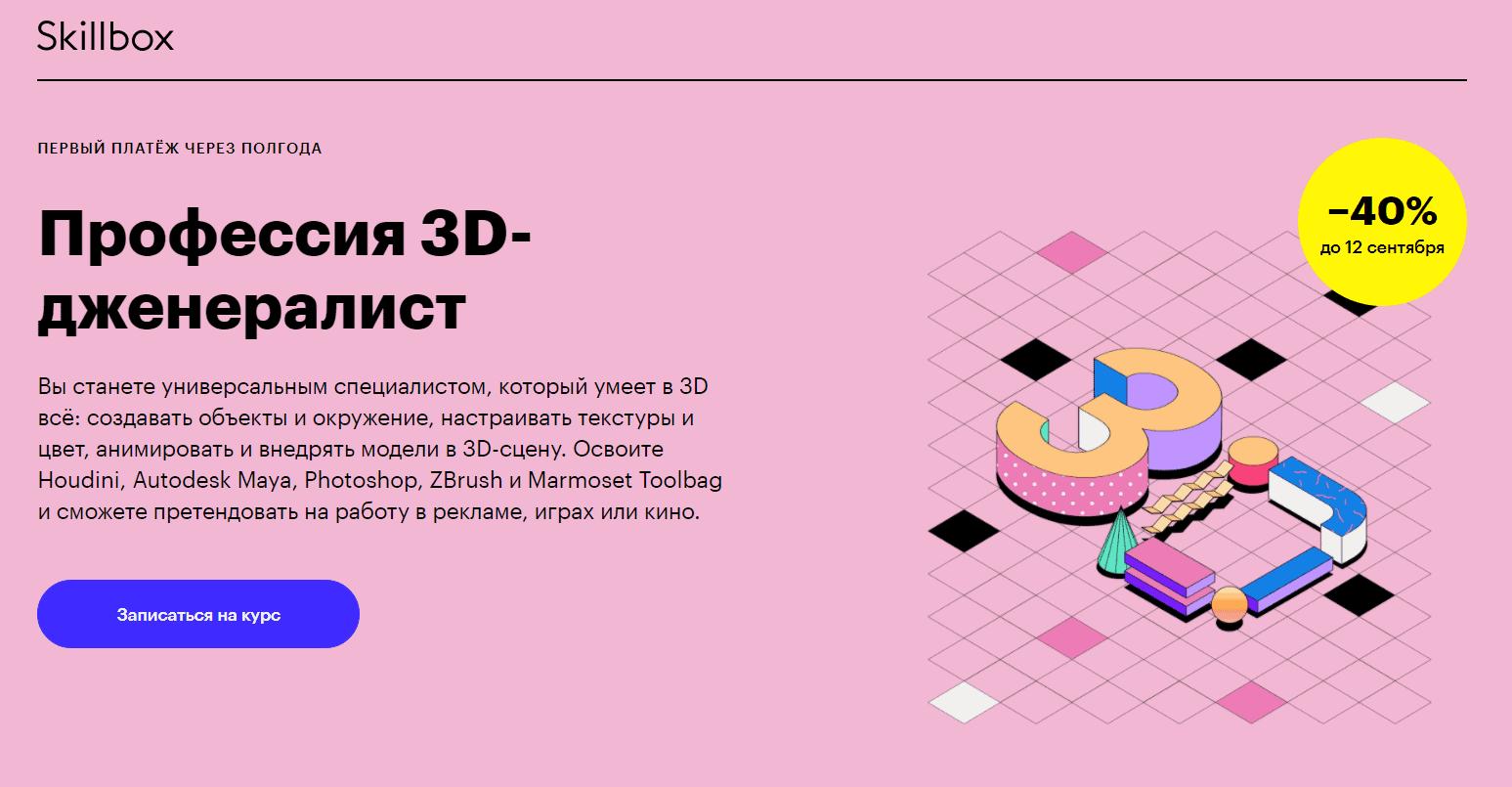 Профессия 3D-дженералист Скиллбокс