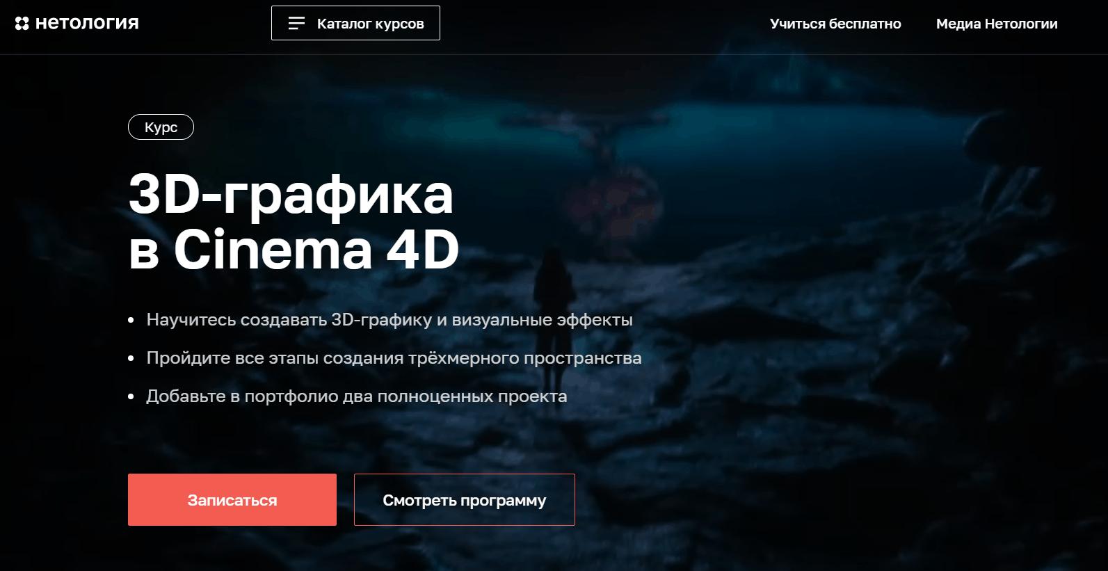 3D-графика в Cinema 4D — курс