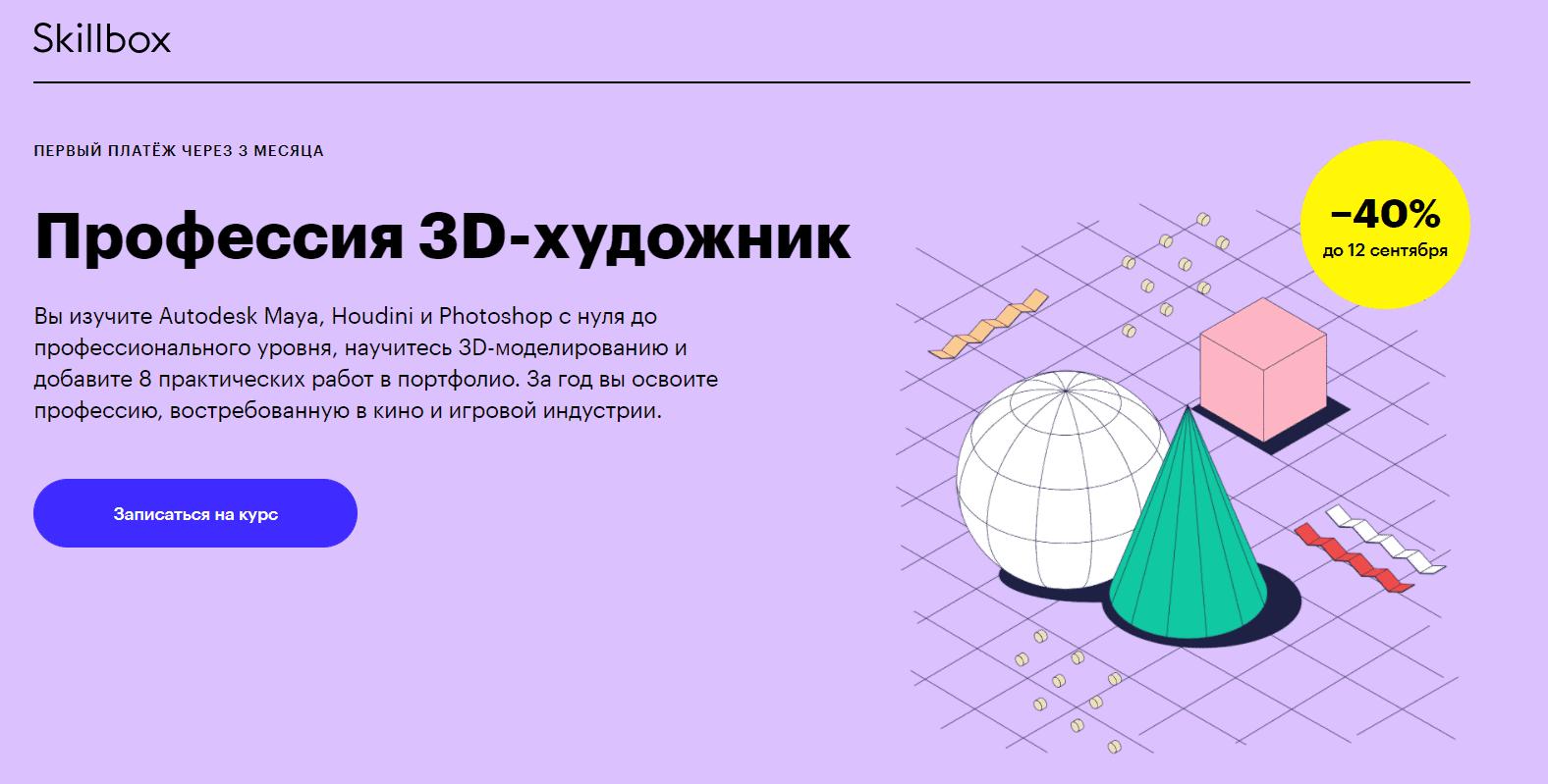 3D-художник — онлайн-курс