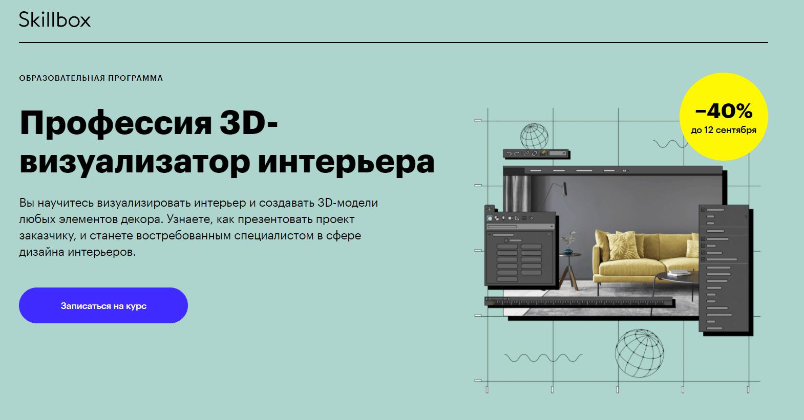 Онлайн-курс 3D-визуализатор интерьера