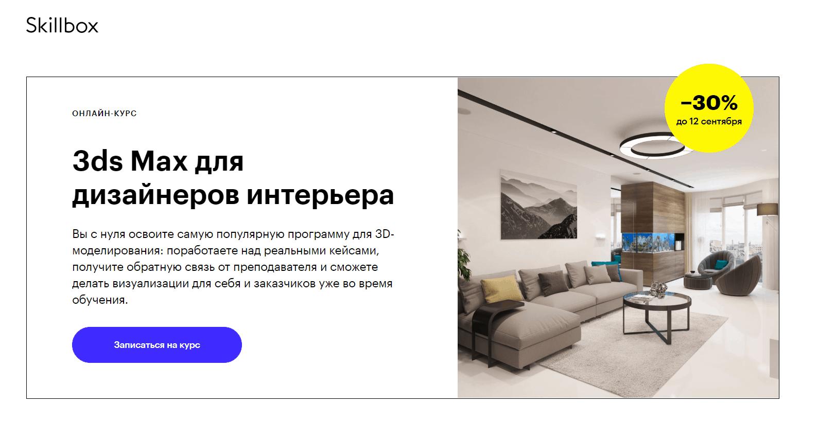 3ds Max для дизайнеров интерьера — Скиллбокс