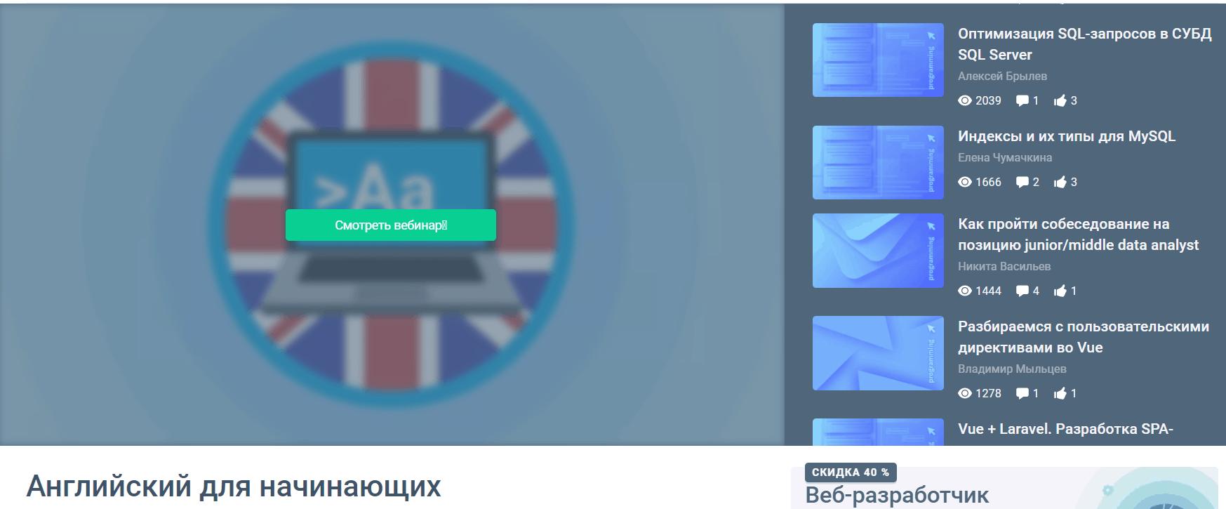 Английский для начинающих — Гикбрейнс