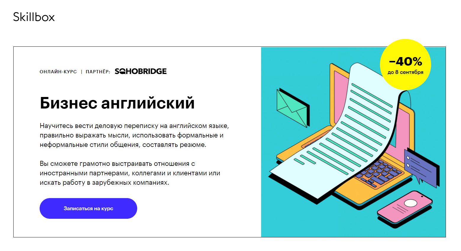 Бизнес-английский от Skillbox