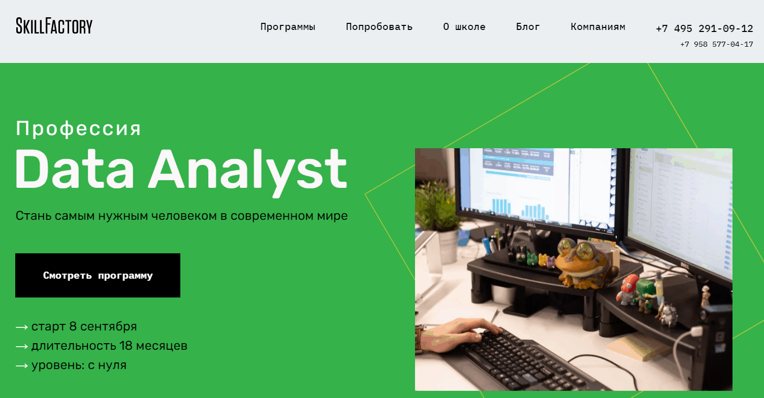 Профессия Data Analyst — SkillFactory