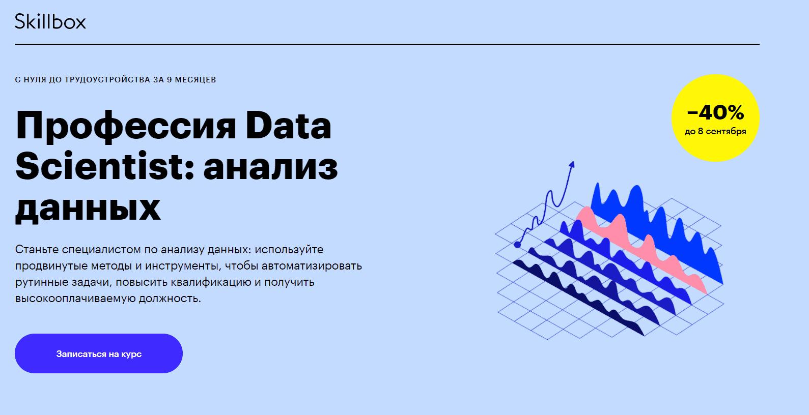 Data Scientist: анализ данных от Skillbox