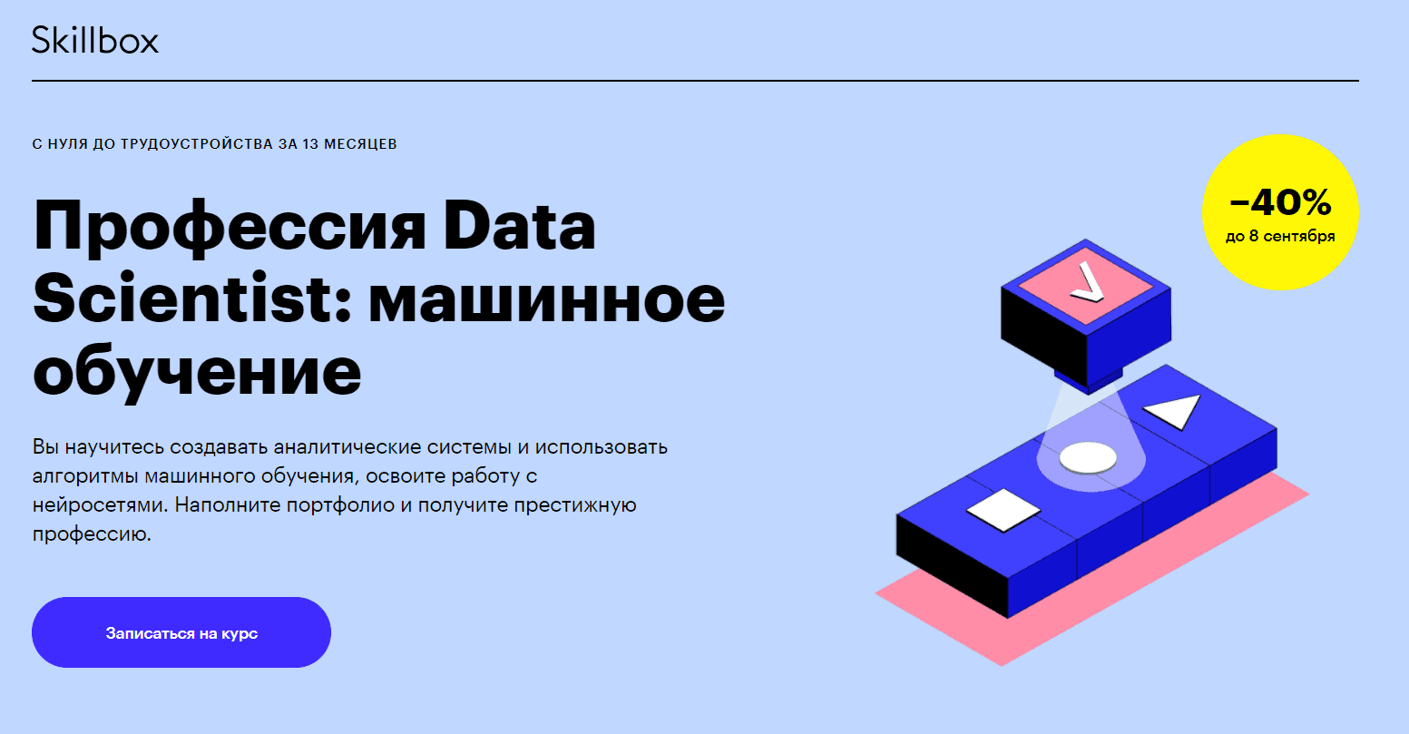 Профессия Data Scientist: машинное обучение