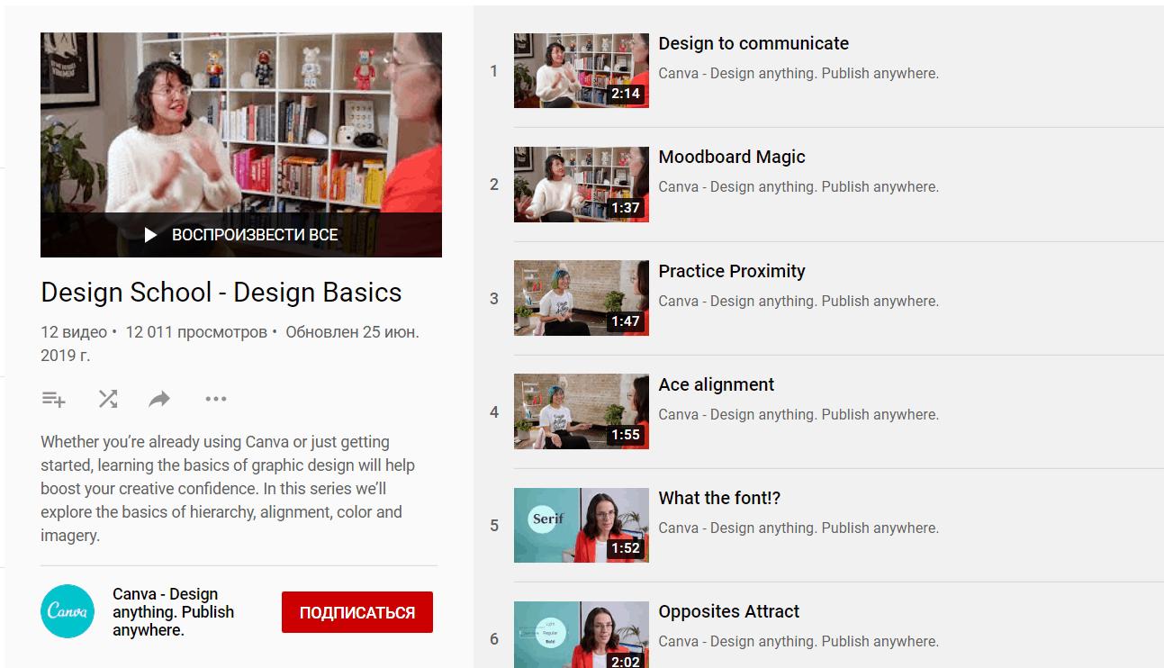 Design Basics от Canva на YouTube