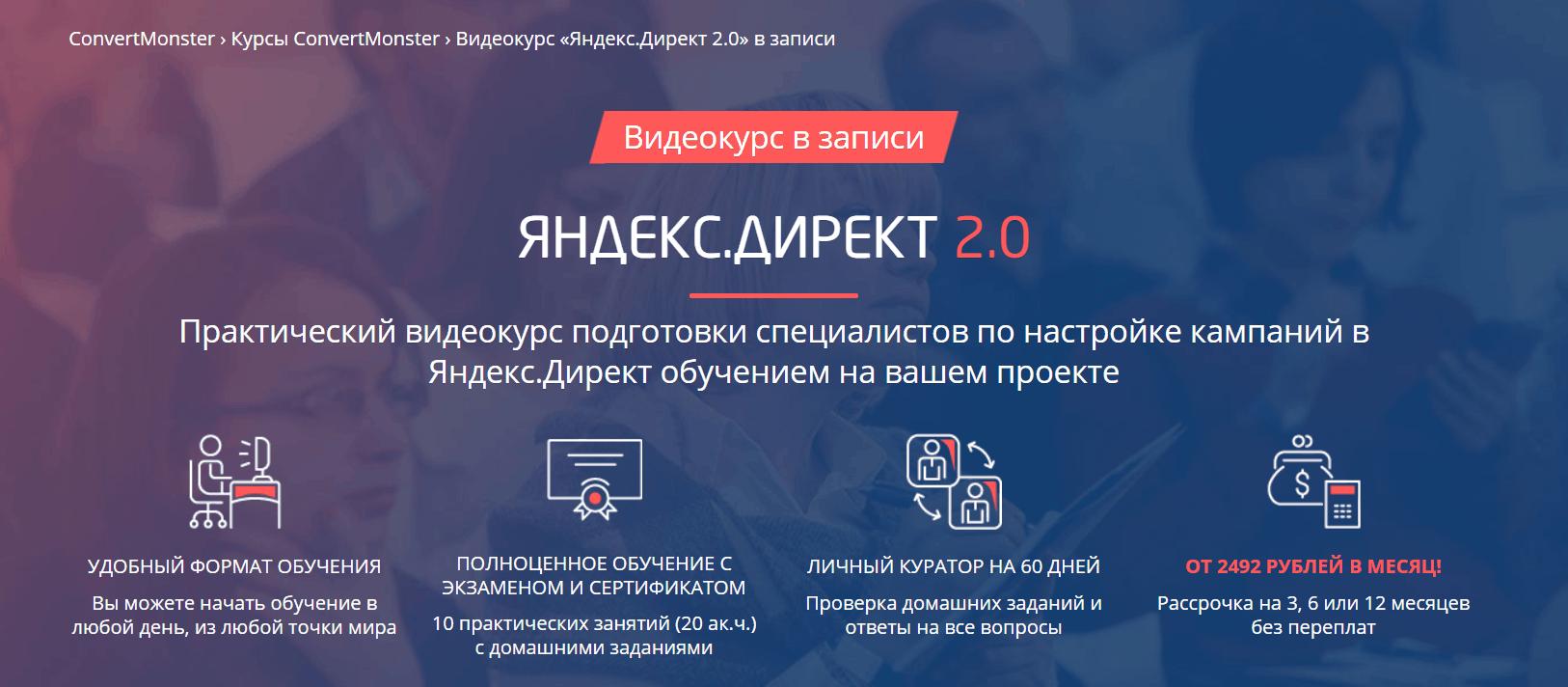 Яндекс.Директ 2.0 ConvertMonster