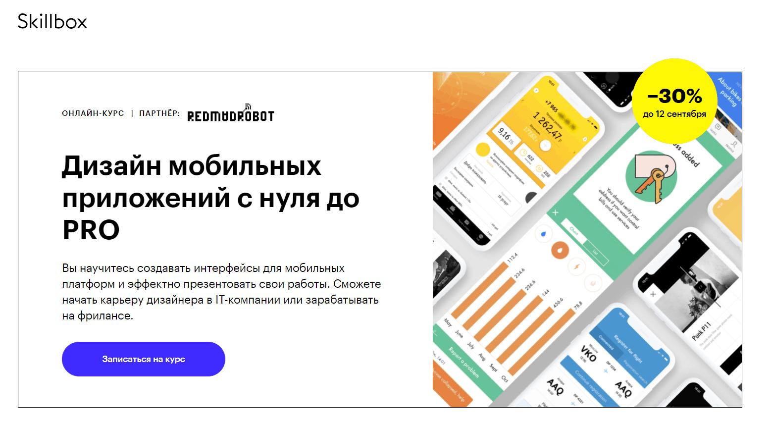 Дизайн мобильных приложений с нуля до ПРО