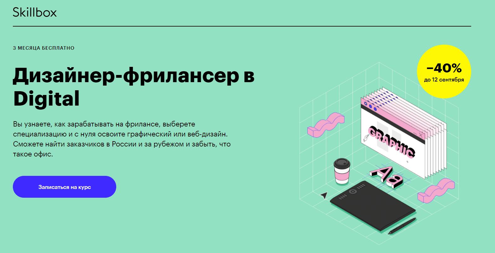 Дизайнер фрилансер в Digital