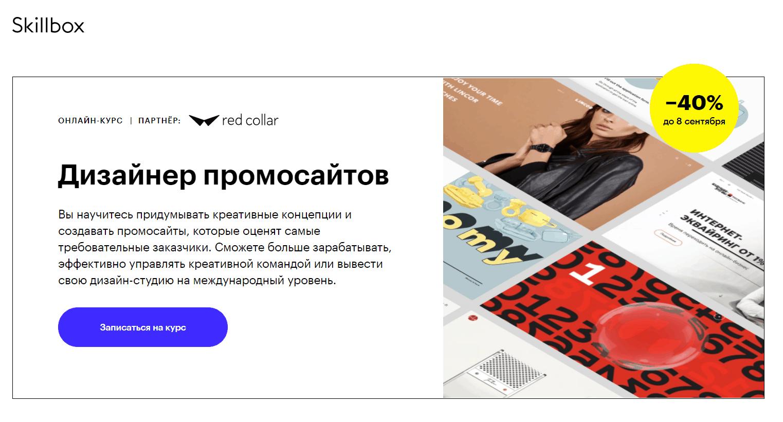 Дизайнер промосайтов — Skillbox