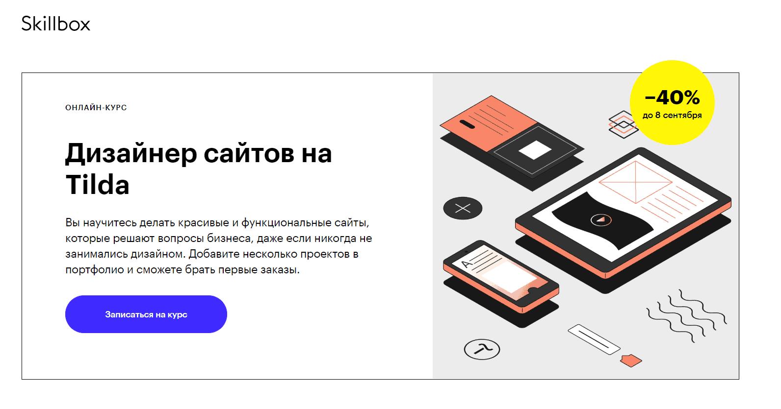 Дизайнер сайтов на Тильде
