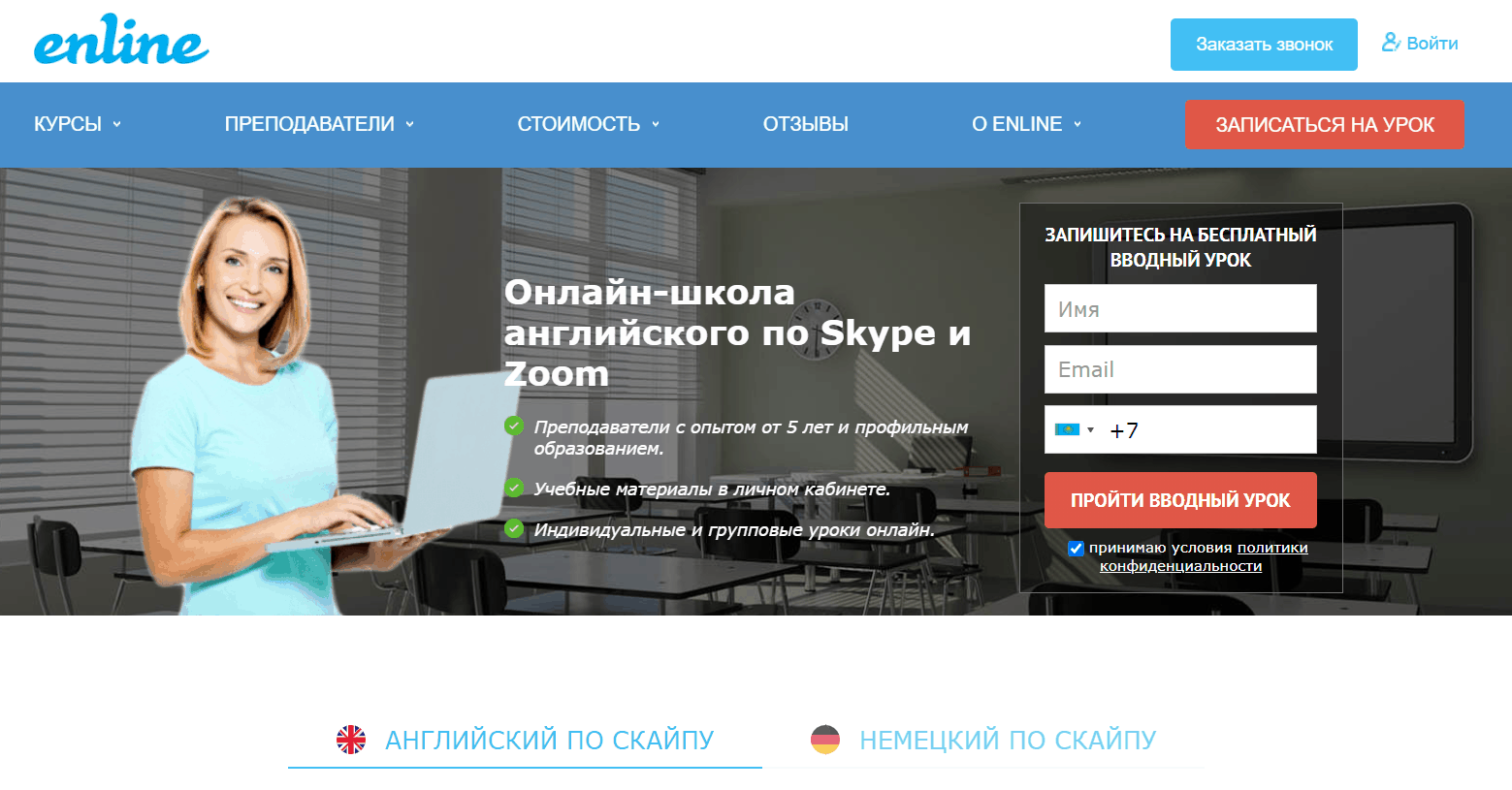 Онлайн-школа Enline