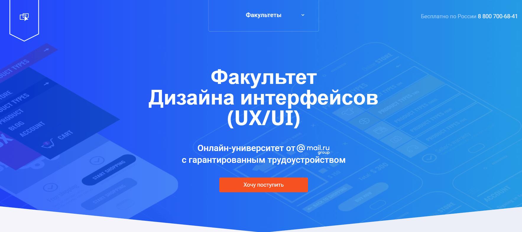 Факультет Дизайна интерфейсов (UX/UI) от Mail.ru Group