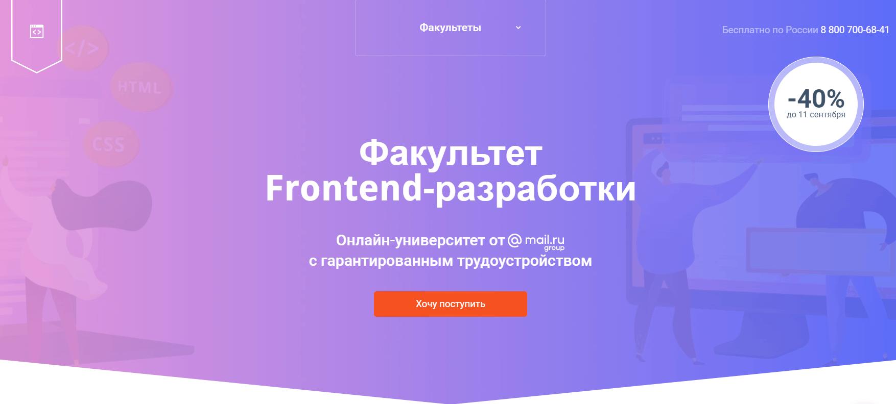 Факультет Frontend-разработки от GeekBrains