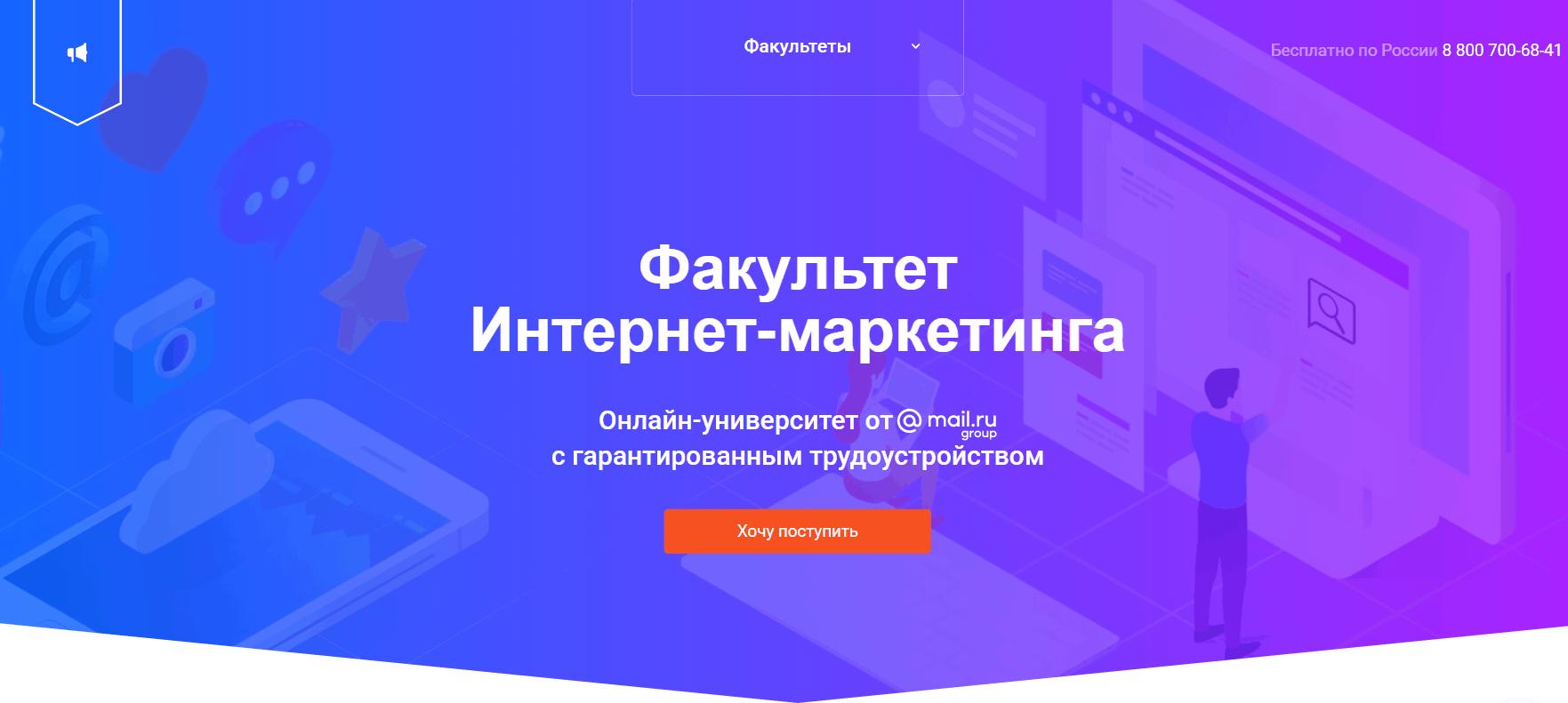 Факультет интернет-маркетинга от Geekbrains и mail.ru