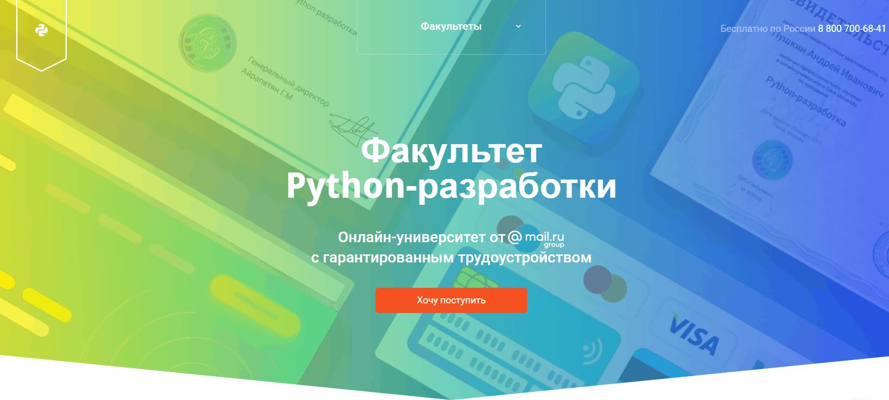 Факультет Python-разработки GeekBrains