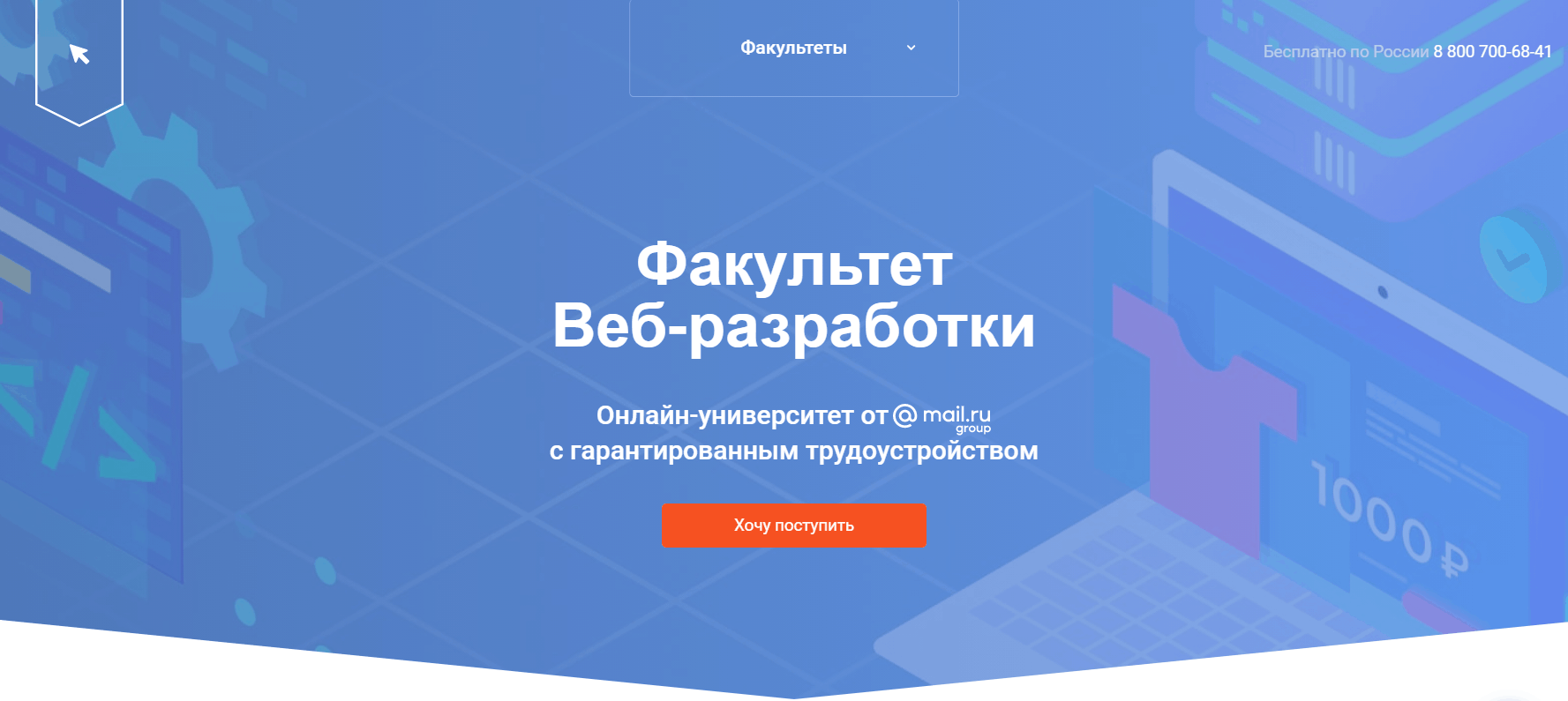Факультет Веб-разработки GeekBrains