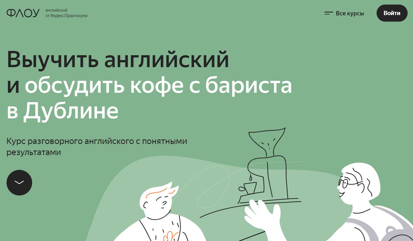 Флоу от Яндекс.Практикум